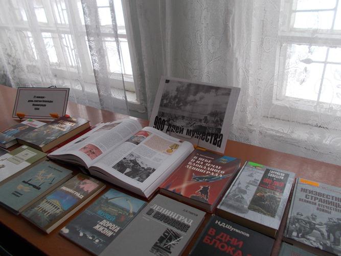 Картинки к блокаде ленинграда в библиотеке, открытки днем