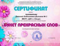 Д№3-Сертификат Коллектив — копия