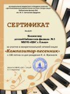 ДФ№3-Коллектив-Композитор-песенник
