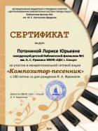 ДФ1-Потанина-Композитор-песенник