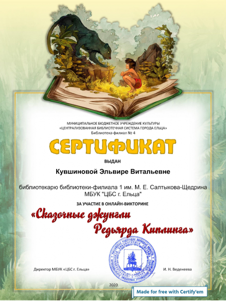 Ф№1-Кувшиновой Эльвире Витальевне