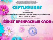 Ф№1-Сертификат Коллектив — копия