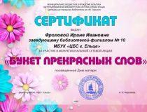 Ф№10-Сертификат И.Фролова — копия