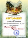 Ф№2-Сусловой Галине Владимировне