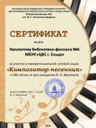 Ф№6-Коллектив-Композитор-песенник