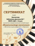 Ф№7-Коллектив-Композитор-песенник
