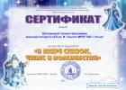 ЦГБ-Шеламовой Галине Николаевне