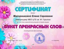 ЦГБ-Сертификат Е. Майорникова — копия