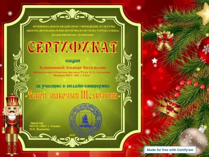 Кувшинова Э.В.
