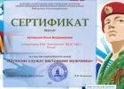 Сертификат-Отчизне служат…-Артемова О.В.
