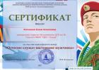 Сертификат-Отчизне служат…-Клочкова Е.А.