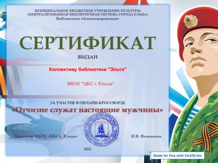 Сертификат-Отчизне служат…-Коллектив библиотеки ЭЛЬТА