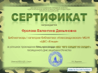 Certificate for Фролова Валентина Демьяновна for _Солдат не солдат без награды!_