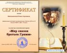 Certificate for Майорниковой Елене Сергеевне for _Мир сказок братьев Гримм_