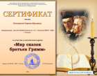 Certificate for Потаниной Ларисе Юрьевне for _Мир сказок братьев Гримм_