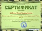 Certificate for Шубкина Ирина Владимировна for Солдат не солдат без награды!
