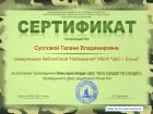 Certificate for Сусловой Галине Владимировне for _Солдат не солдат без награды!_
