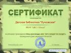 Детская библиотека Лкчковская-без чего солдат не солдат