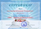 Коллектив библиотеки Ольшанская-Онлайн-викторина -Мы-друзья родного языка