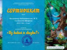 Коллективу библиотеки им. М.Е. Салтыкова-Щедрина