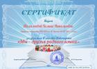 Шеламова Г.Н.-Онлайн-викторина -Мы-друзья родного языка