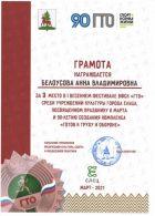 грамота Белоусова А.В. — копия