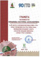 грамота Коршикова Е.А. — копия