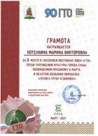 грамота Котелкина М.В. — копия