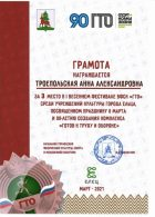 грамота Троепольская А.А. — копия