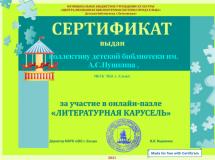 Коллектив детской библиотеки им. А.С. Пушкина-1