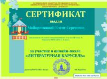 Майорникова Елена Сергеевна