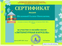 ШеламоваГалина Николаевна