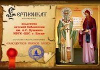 Certificate for Детская библиотека им. А.С. Пушкина