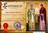 Certificate for Фролова Ирина Ивановна