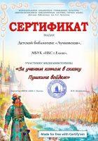 Детской библиотеке Лучковская-За ученым котом…