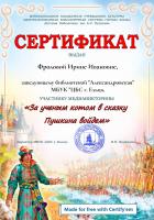 Фроловой Ирине Ивановне _За ученым котом в сказку Пу…_