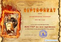 Коллектив-Детская библиотека Лучковская