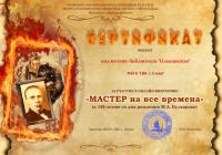 Коллективу библиотеки Ольшанская