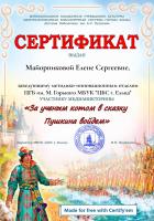 Майорниковой Елене Сергеевне _За ученым котом в сказку Пу…_