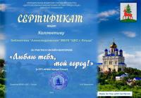 Александровская-Сертификат по онлайн-викторине Люблю тебя, мой город