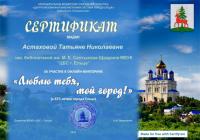 Астаховой Татьяне Николаевне for Викторина «Люблю тебя, мой …