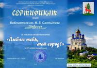 Библиотеке им. М. Е. Салтык… for Викторина «Люблю тебя, мой …