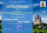 Детская библиотека им. А.С. Пушкина-Сертификат по онлайн-викторине Люблю тебя, мой город