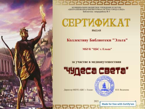 Certificate for Коллективу Библиотеки Эльта for -на сайт