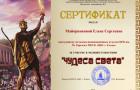 Certificate for Майорниковой Елене Сергеевне for _Медиапутешествие _Чудеса св…_-на сайт