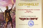 Certificate for _коллективу библиотеки М.Е. …_ for _Медиапутешествие _Чудеса св…_-на сайт